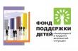 информационная кампания Фонда поддержки детей  находящихся в трудной жизненной ситуации